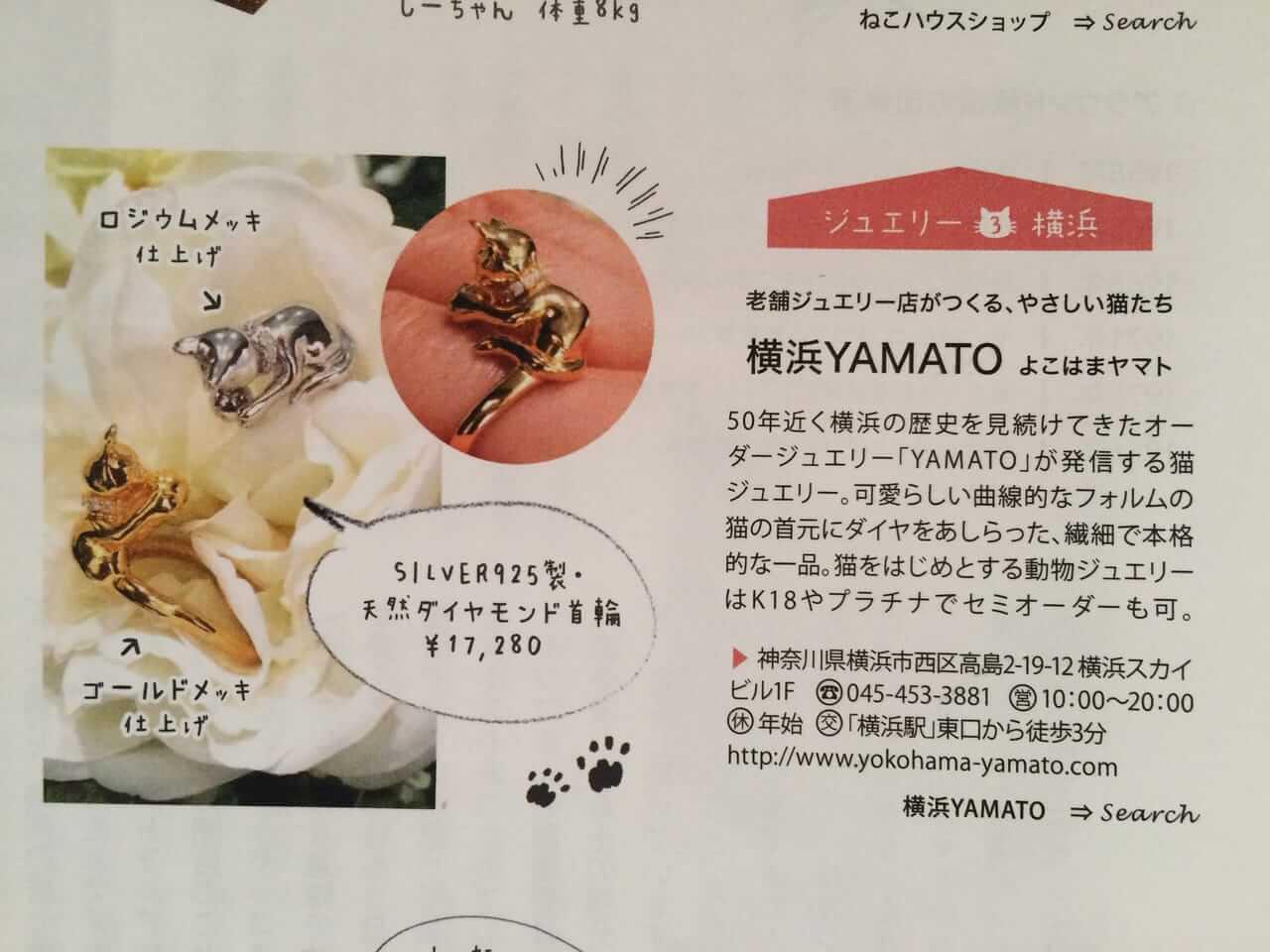 横浜YAMATO 猫ちゃん指輪