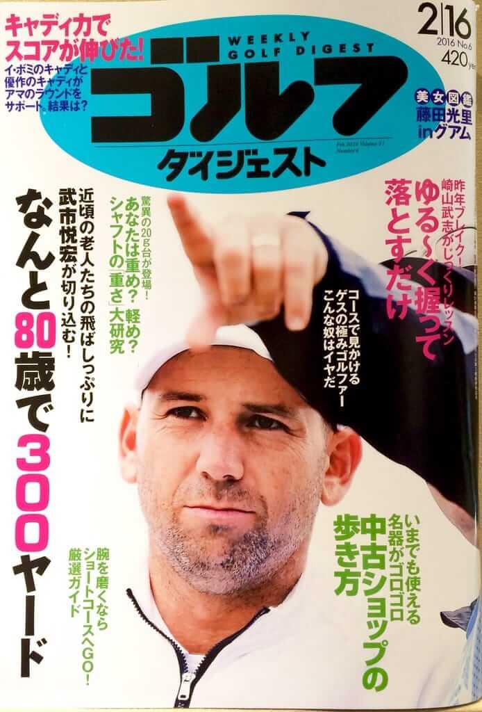 本日2月2日全国発売の週刊ゴルフダイジェスト P186