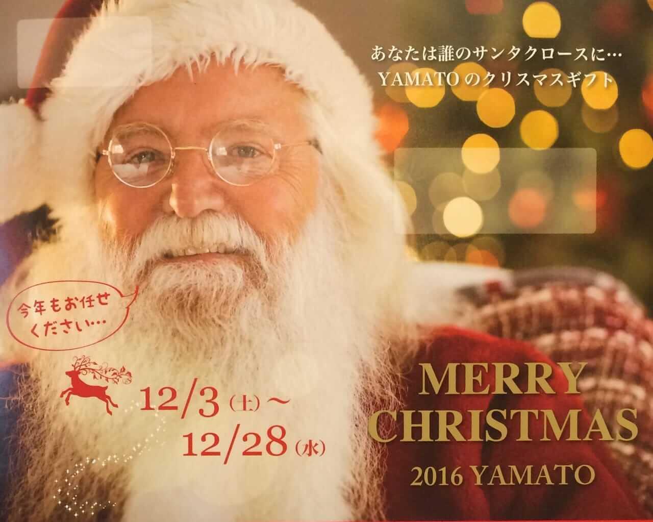 みなさんのメリークリスマス 2016