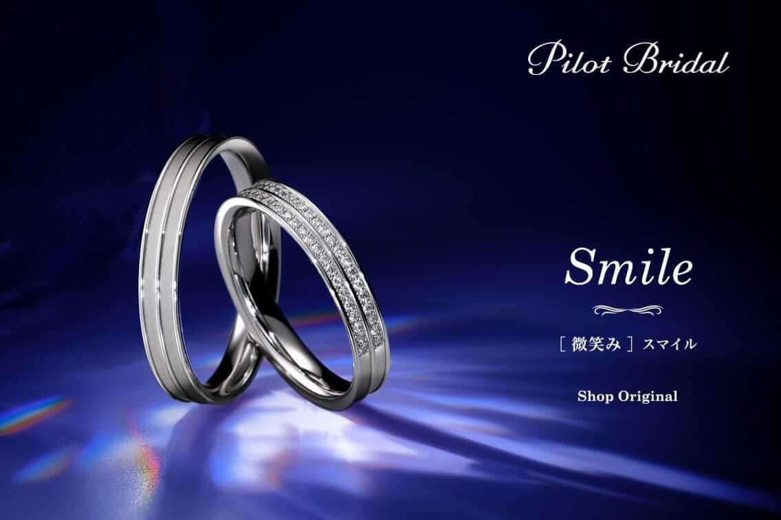 パイロットブライダル結婚指輪の新作 2 モデル 販売開始のお知らせ
