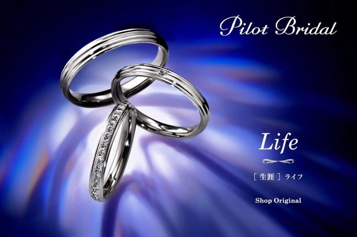 パイロット結婚指輪 パイロットブライダル 新作 ショップ限定ライフ