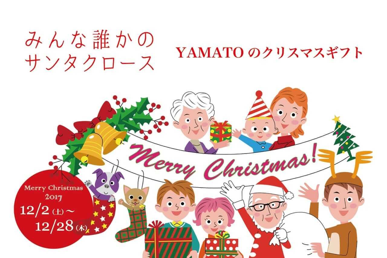 横浜YAMATO 2017 クリスマス