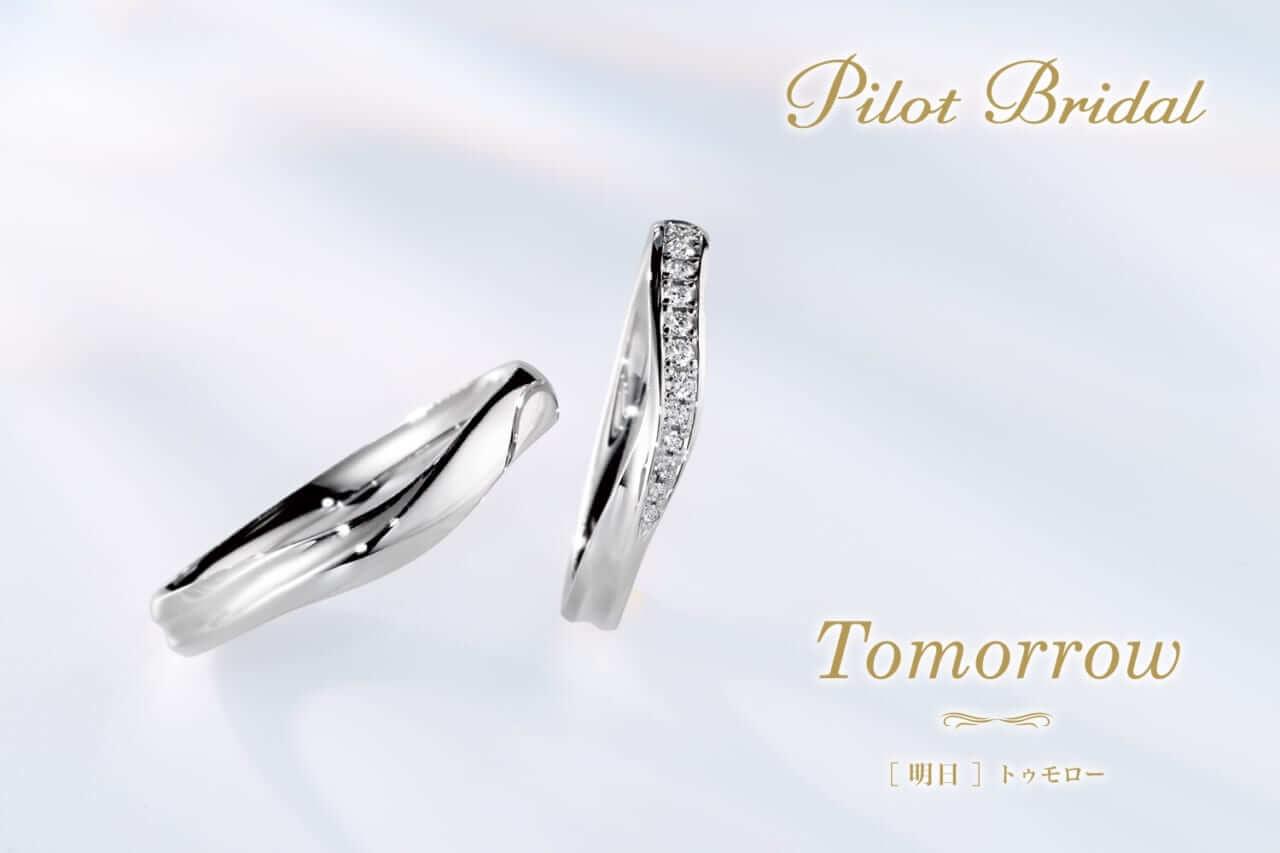 パイロット結婚指輪2018新作発表
