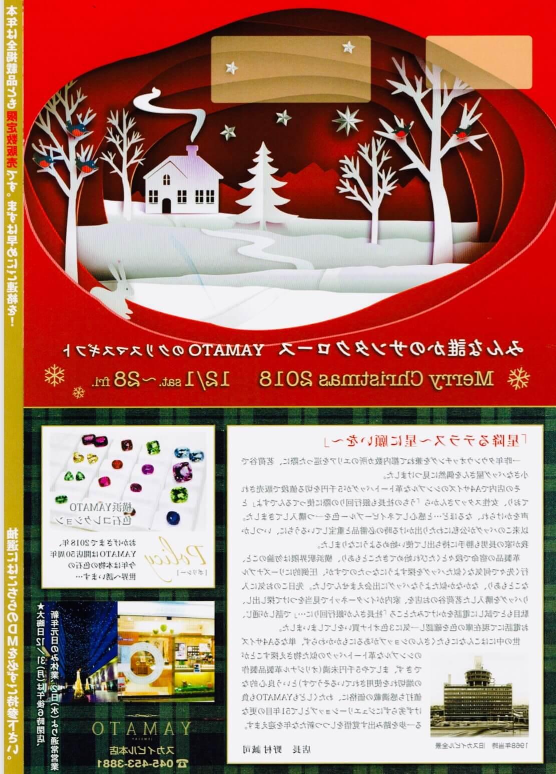 横浜YAMATOクリスマスジュエリーご案内状