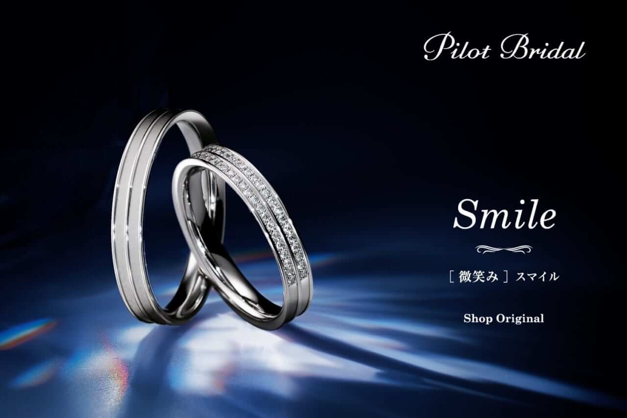 パイロットジュエリー 鍛造結婚指輪