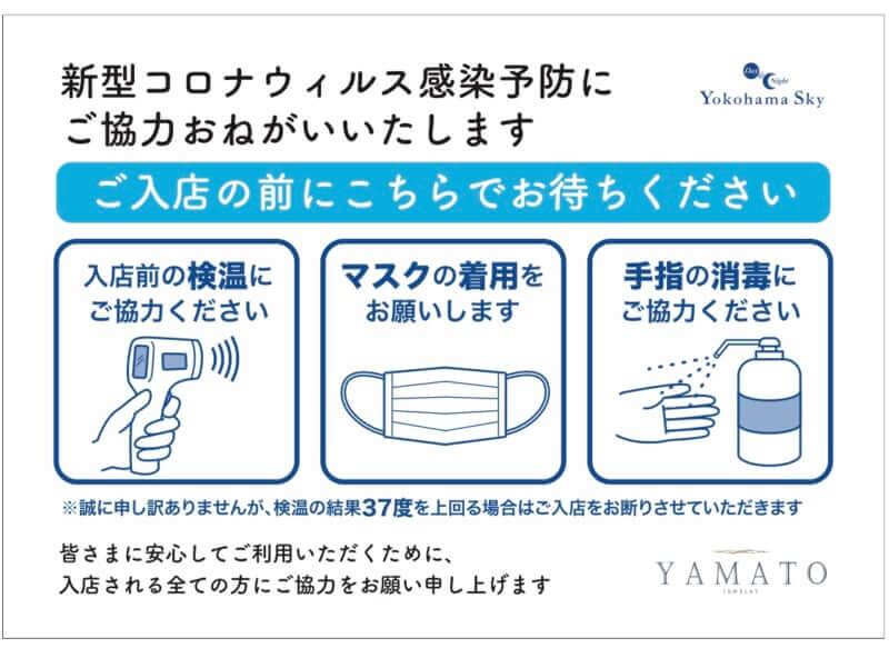 コロナウイルス感染防止対策中 横浜YAMATO
