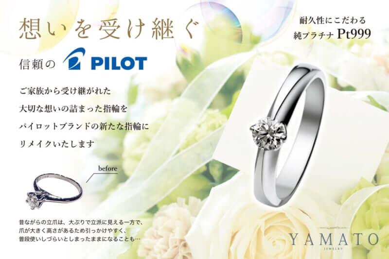 PILOTブランド耐久性抜群の純プラチナ指輪